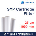SYP Cartridge filter 25마이크론 1000mm