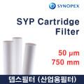 SYP Cartridge filter 50마이크론 750mm