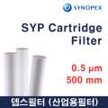 SYP Cartridge filter 0.5마이크론 500mm