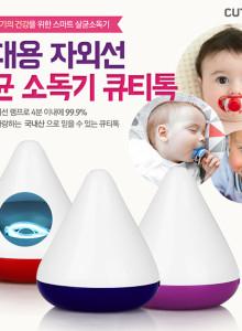 큐티톡 휴대용 유아용품 살균소독기