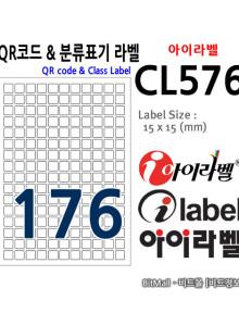 아이라벨 CL576 (176칸) [100매] 15x15mm QR라벨 / 분류표기용라벨 / 정사각라벨 - iLabel