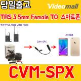 [비디오몰] COMICA(正品) CVM-SPX TRS 3.5mm Female to TRRS for Smartphone