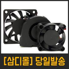 쿨링팬 모음 / 25~120mm / 5V,12V, 24V