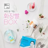 [셀뷰박스] 화장 잘-먹는 화장빨 BOX