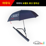 아우디 우산 거꾸로 장우산