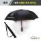 벤츠 우산 거꾸로 장우산