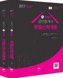 2017 공인중개사 1차 문제집 세트 (전2권) / 공공in / 무료인강수강