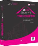 2017 공인중개사 1차 민법 및 민사특별법 문제집 / 공공in / 무료인강수강