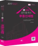 2017 공인중개사 2차 부동산세법 문제집 / 공공in / 무료인강수강