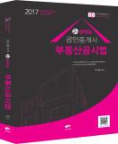 2017 공인중개사 2차 부동산공시법 문제집 / 공공in / 무료인강수강