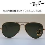 레이벤 RB3026 보잉 선글라스 정품 송중기 남자 여자 연예인 선글라스 추천