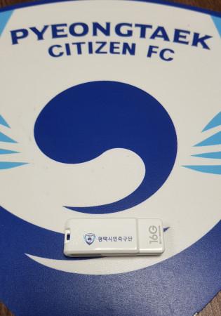 평택시민축구단 공식 USB