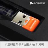 RF1430 USB 수신기 (오렌지)