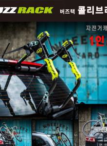 [신제품] 버즈랙 콜리브리 - 귀엽고 편리한 1인용 트렁크 자전거캐리어, 전차종용, 쉽고 간편한 4점식 거치/원터치 라쳇 스트랩, 1대/25kg가능