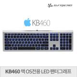비프렌드 KB460 Mac ver. / 맥전용 유선 키보드 / 맥용 유선 키보드