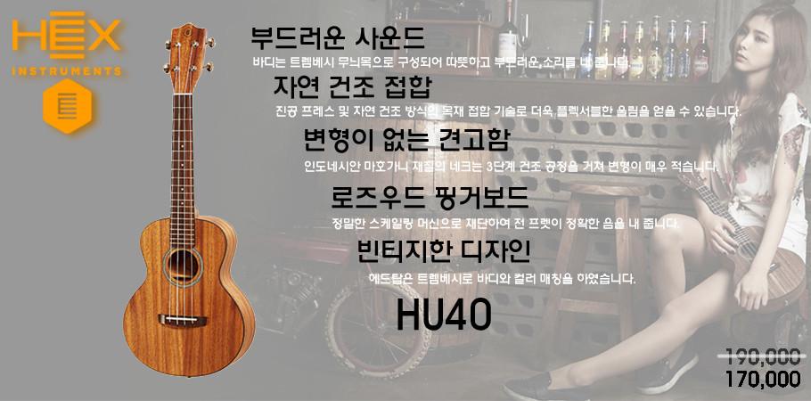 hex-hu40 / 우쿨렐레 / 헥스-hu40 / 세팅발송