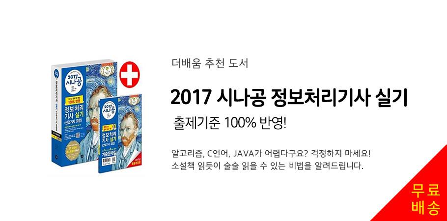 2017 시나공 정보처리기사 실기 (산업기사 포함) - 특별개정판 / 길벗 ★기출문제집 포함