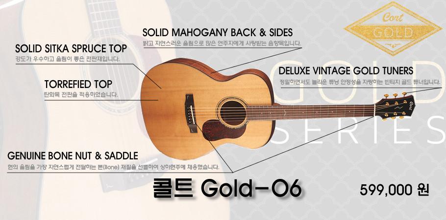 통기타추천 / Gold-O6 / 콜트 골드 O6 / NAT