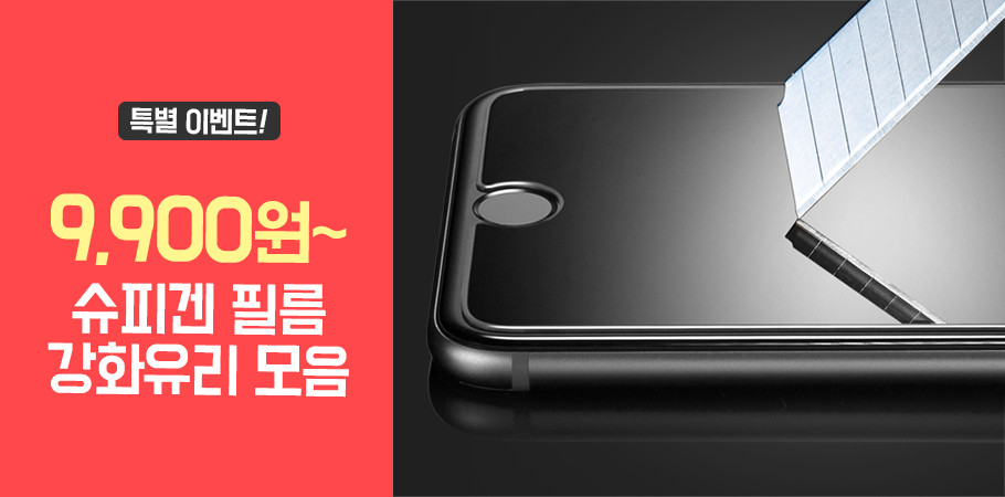 갤럭시S8 플러스 액정보호필름 아이폰7 강화유리
