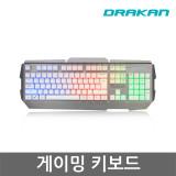 드라칸 GK-6 레인보우 LED 게이밍 키보드