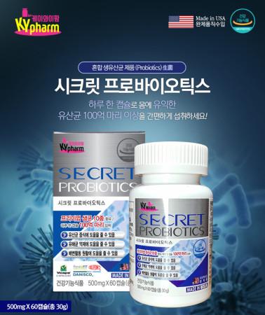 시크릿 프로바이오틱스 (60캡슐×4병/8개월분)