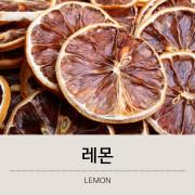 스넥박스 올내추럴 건조과일 말린과일 레몬 100g 샘플