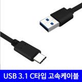 빠밤 USB 3.1 C타입 고속충전 케이블 / 갤럭시S8, G6 호환