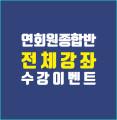 에듀랑 어학/자격증 연회원종합반 동영상강의 1년 수강 특별이벤트 / 에듀랑 (연회원수강반)
