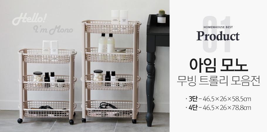 아임 모노 무빙 트롤리 3단/4단