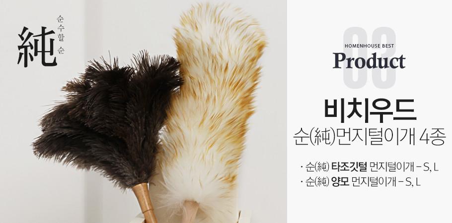 비치우드 순(純) 먼지털이개 4종 택1