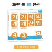 기적의 계산법 2학년 세트 / 길벗스쿨 (책 도서)
