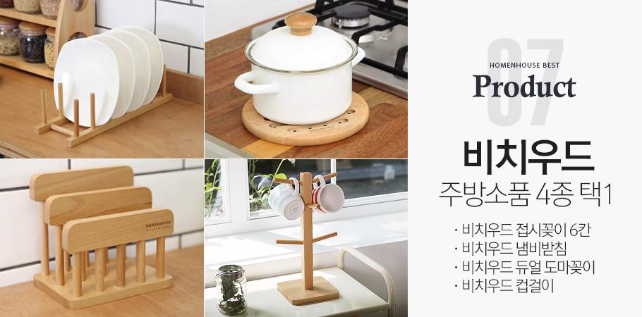 비치우드 원목 주방소품 4종중 택1