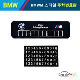 BMW M 스타일 주차 번호판