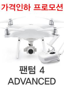 창원 부산 김해 드론 DJI 팬텀4 어드밴스ㅣ4K 60fpsㅣ2000만화소 이미지★할인행사★ / RC 드론 조종