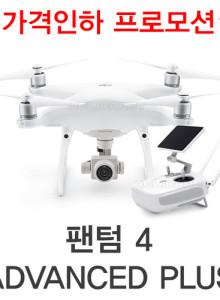 창원 부산 김해 드론 DJI 팬텀4 어드밴스 플러스ㅣ4K 60fpsㅣ2000만화소 이미지
