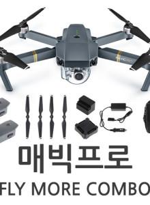 창원 부산 김해 드론 DJI 매빅프로 FLY MORE COMBO | MAVIC PRO | 매빅 프로 | 마빅