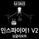 창원 부산 김해 드론 [예약판매] DJI 인스파이어1 V2 + PIX 4D 15일 이용권 | 할인이벤트