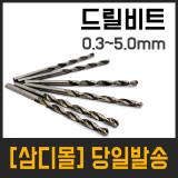 드릴비트 0.3~5mm