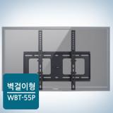 32~55인치 각도 조절 벽걸이 거치대 WBT55P