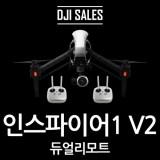 창원 부산 김해 드론 [예약판매] DJI 인스파이어1 V2 듀얼리모트 (조종기 2개)