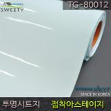 TG-80012 접착식 투명아스테이지 시트지