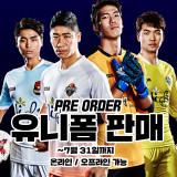 [2차] 2017 K리그 클래식 강원FC 유니폼 PRE ORDER