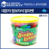 [영어교구][러닝리소스]대문자 점보자석 알파벳(LR0450)