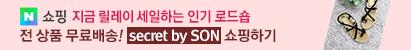 릴레이세일_secret by SON