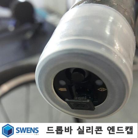 스웬스 실리콘캡 드롭바 보호캡 + 브레이크레버 보호캡
