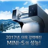 2017년 빙스빙스 미니-S 눈꽃빙수기 / 슬러시기계 아이스크림기계 눈꽃빙수기계 2
