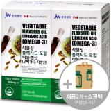 (승명)JW중외 캐나다 식물성 플랙시드 오일 아마씨유 1000mg x 90캡슐 x 2/쇼핑백포함