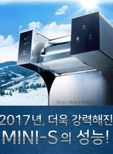 2017년 빙스빙스 미니-S 눈꽃빙수기계 / 슬러시기계 빙삭기 2