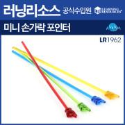 [교구][러닝리소스] 미니손가락 포인터 낱개 (LR 1962-1)