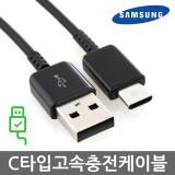 갤럭시 S8 USB C타입 고속충전 케이블